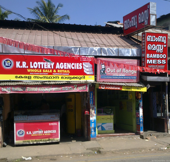 Out of Range mobile store Wayanad Kerala