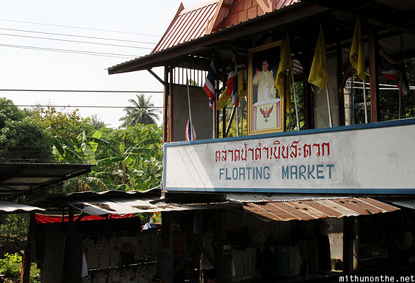 Damnoensaduak floating market entrance king portrait Thailand