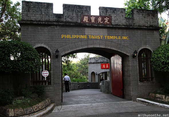 Philippine Taoist Temple Inc. second entrance Cebu