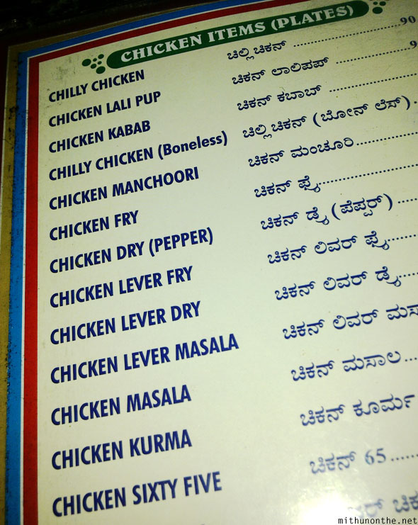 Chicken dishes Amaravathi bar restaurant Bangalore