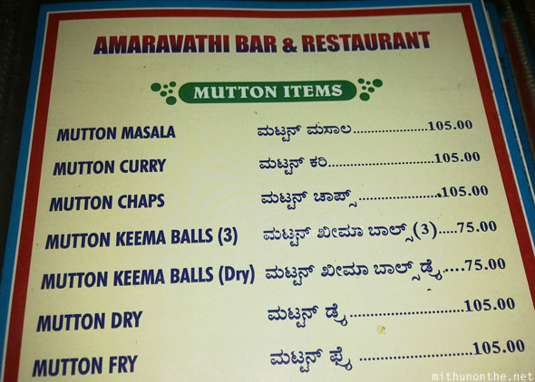 Mutton dishes Amaravathi bar restaurant Bangalore