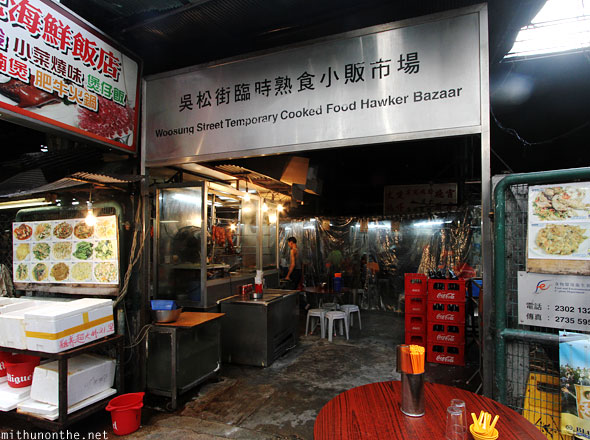 Woosung temporary hawker centre Hong Kong