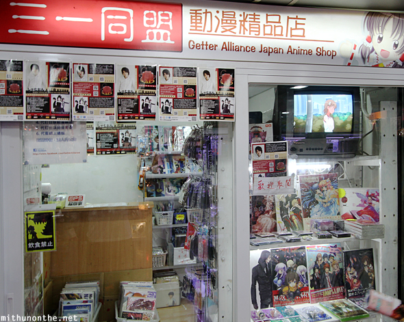 Getter Alliance anime shop Hong Kong