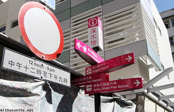 Apliu street sign Hong Kong