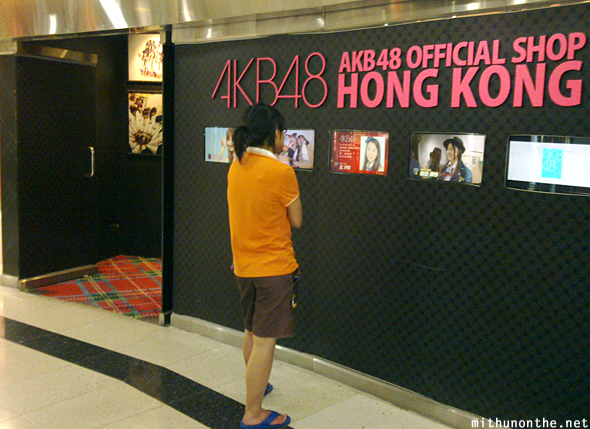 AKB48 official shop Hong Kong China