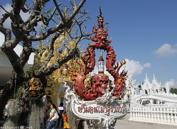 Alcohol sin tree White Temple Chiang Rai