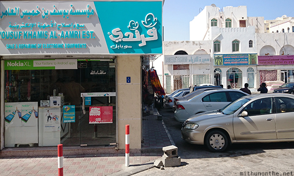 Mobile shop Al Khuwair Muscat