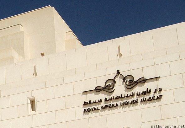 Royal Opera House Muscat sign