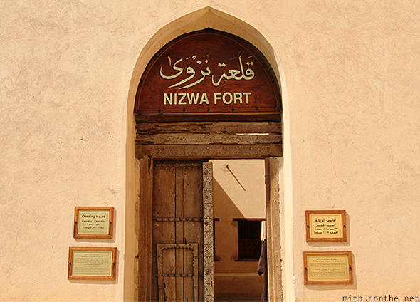 Nizwa fort entry door Oman