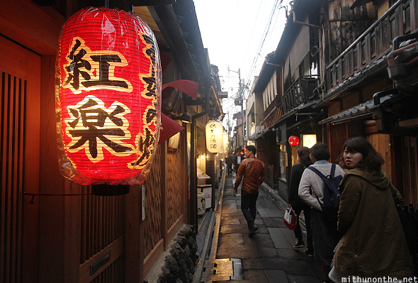 Narrow lane Kyoto Japan